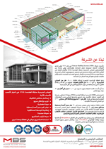 MBS Company Intro Arabic