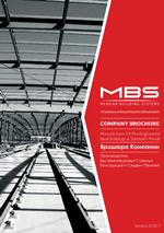 MBS Russian Brochure